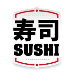 Sushi japan sign label vector
