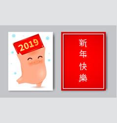 2019 zodiac pig year cartoon characteroriental vector image