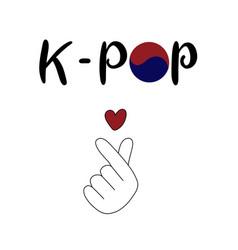 Korean popular music style finger heart symbol vector