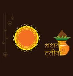 Happy akshaya tritiya religious festival vector