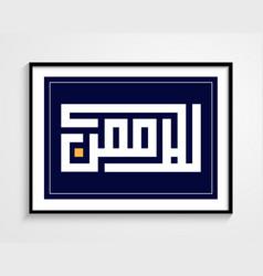 Calligraphy one 99 names allah vector