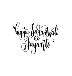 Happy saraswati jayanti - hand lettering vector