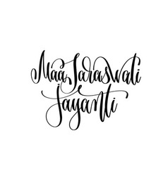 Maa saraswati jayanti - hand lettering inscription vector