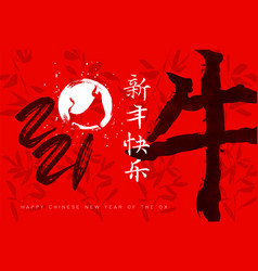 Chinese new year ox hand drawn red ink card vector