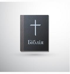 Ukrainian bible cover vector