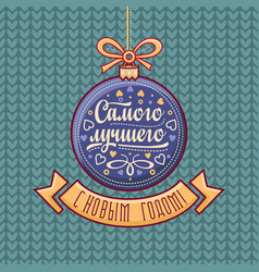 russian greeting card decorations in ball form vector image