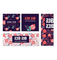 Jewish new year rosh hashanah greeting card and vector