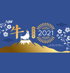 Chinese new year ox 2021 gold mountain banner vector
