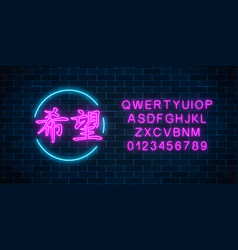 neon sign of chinese hieroglyph means hope in vector image