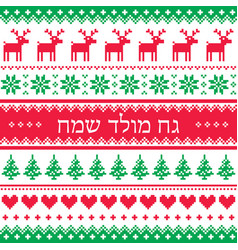 merry christmas in hebrew pattern red and green b vector image vector image