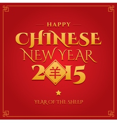 Chinese new year 2015 year of the sheep vector