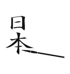 Japanese calligraphy icon in black style isolated vector image