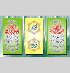4 qul shareef images vector image