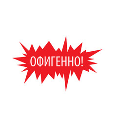 The russian word in translation means delight vector