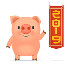 little funny pig vector image