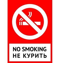 No smoking label vector image vector image