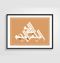 Islamic calligraphy with black frames vector