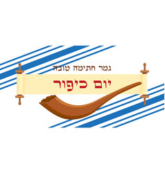 Jewish holiday yom kippur scroll shofar tallit vector