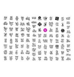 big set of 100 hand lettering inscription vector image