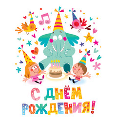 Happy birthday in russian kids greeting card vector