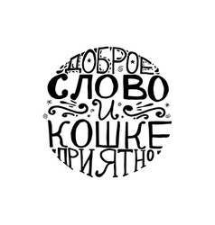 Russian proverb in cyrillic lettering vector image