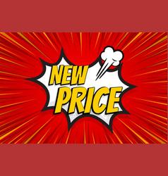 seasonal sale comic text pop art sticker vector image vector image