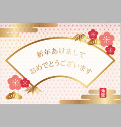 a japanese new years greeting card with text vector image