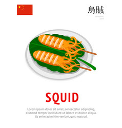 grilled squid traditional chinese dish vector image