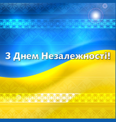 day of independence of ukraine vector image