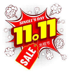 singles day sale vector image