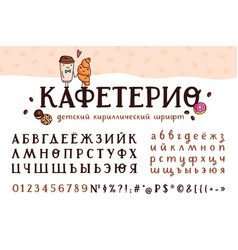 kids hand drawn serif cyrillic font vector image