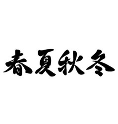 set of japanese kanji character calligraphy vector image
