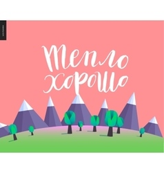 Warm Good russian lettering on mountain landscape vector