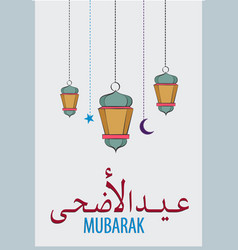 Kurban bayrami arabic lettering translates as eid vector