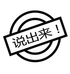 Speak up stamp in chinese vector