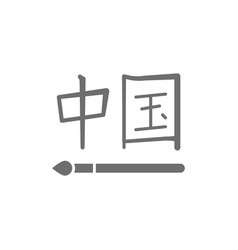 chinese calligraphy hieroglyphs grey icon vector image