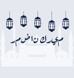 Ramadan kareem mosque and lantern muslim holiday vector