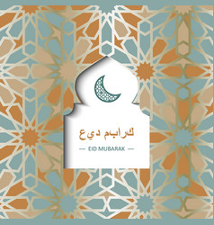 Ramadan square card with window and moon vector
