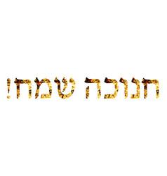 gold inscription hebrew hanukah sameah happy vector image