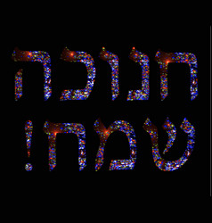 Golden blue inscription in hebrew hanukah sameah vector