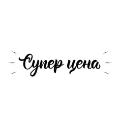 Super price modern calligraphy quote in russian vector