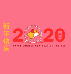 Chinese new year rat 2020 funny hamster wheel card vector
