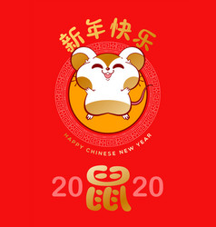 Chinese new year 2020 red gold cute rat card vector