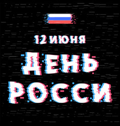 Day of russia june 12 flag vector