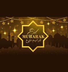 Ramadan kareem holiday mosque and golden stars vector