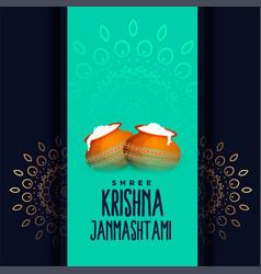 Dahi handi design for shree krishna janmashtami vector