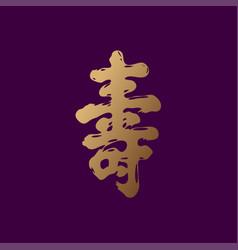 Chinese golden hieroglyph vector