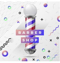 memphis style vintage glass barbershop pole vector image
