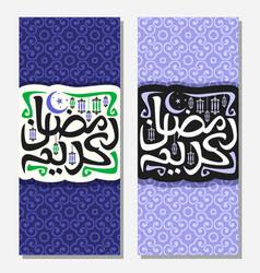 Greeting cards with muslim calligraphy ramadan vector