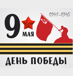 9th may victory day vector
